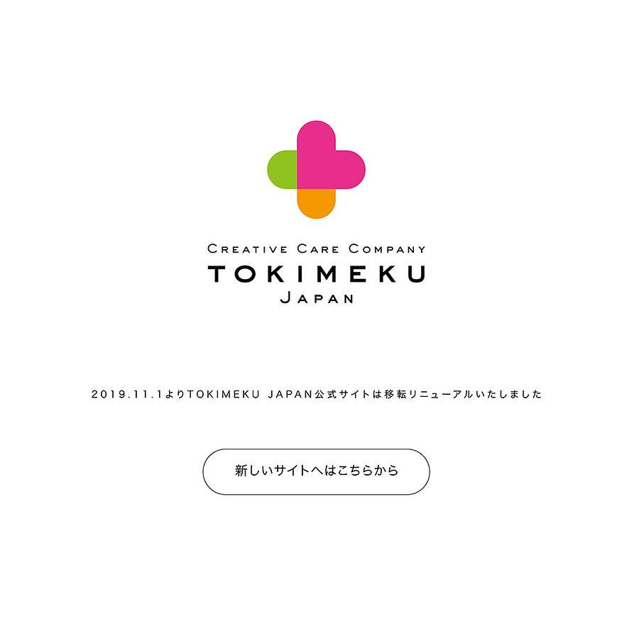 tokimeku_h.p.jpg