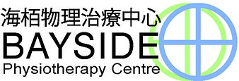 海栢物理治療中心 Bayside Physiotherapy Centre