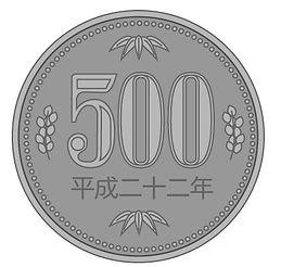 500円イラスト.jpg