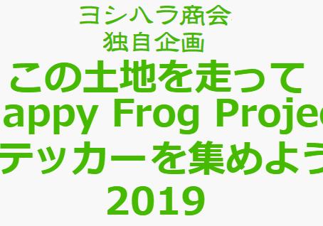 「この土地を走ってHappy Frog Projectステッカーを集めよう!!2019」全コースコンプリート抽選プレゼント結果