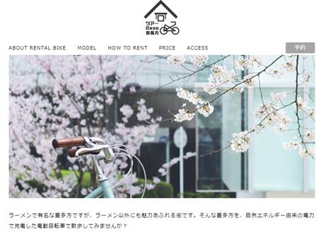 喜多方自転車レンタルサービスのお知らせ