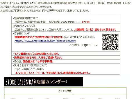 【重要】緊急事態宣言発令に伴う営業内容変更のお知らせ(延長)