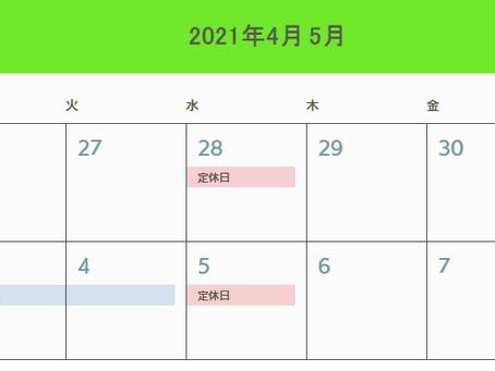 2021.4月5月GWの営業日のお知らせ