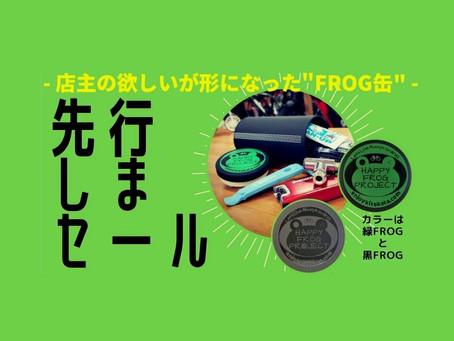 """""""FROG缶""""先行予約品のお引き渡しについて"""