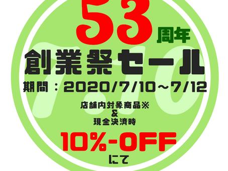 53周年 創業祭セールのお知らせ