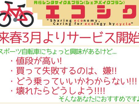 みんなのシェアバイク【エコシク】のお知らせ。