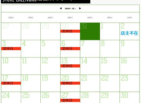 冬期間営業時間開始と11月カレンダーののお知らせ