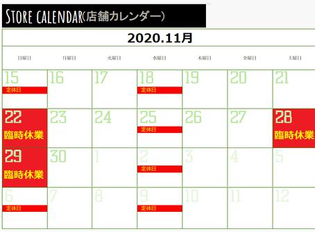 2020.11月下旬の営業日のお知らせ(休業追加)
