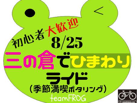 8/25 三の倉へのお誘い