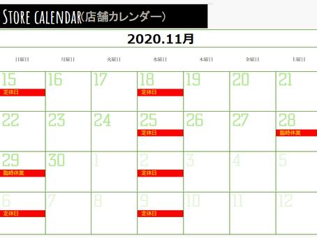 2020.11月下旬の営業日のお知らせ