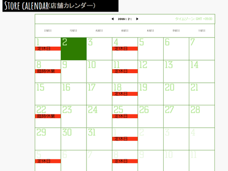 2018/7月カレンダー