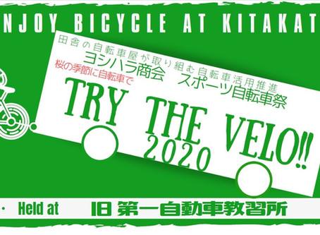 「TRY THE VELO 2020」特設ページと「FROG缶」発売のお知らせ。