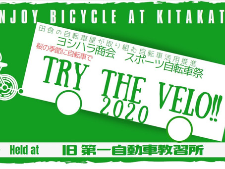 「TRY THE VELO 2020」特設ページと「FROG缶」発売のお知らせ。