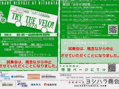 4/12「TRY THE VELO」試乗会のみ開催 中止のお知らせ。