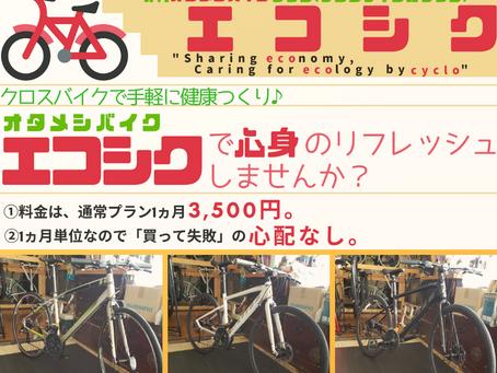 オタメシバイク【エコシク】開始します。