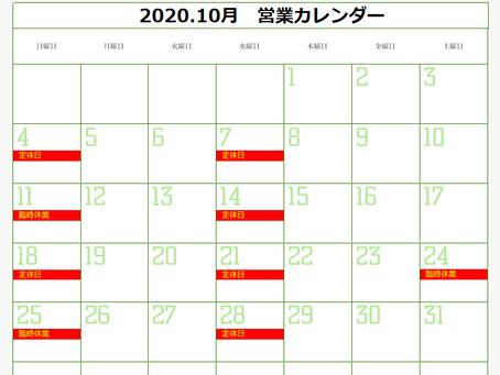 2020.10月の営業日のお知らせ【変更】