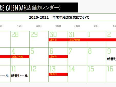 2020-2021 年末年始営業日について