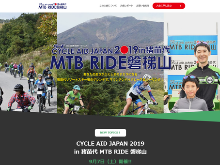 「CYCLE AID JAPAN 2019 in 猪苗代 MTB RIDE 磐梯山」当店とりまとめエントリーのお知らせ。