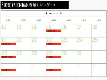 5月中旬・下旬の店舗カレンダーのお知らせ