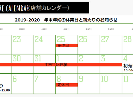 2019/2020年末年始営業カレンダー