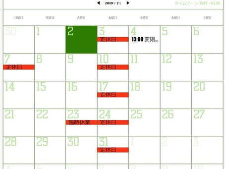 7月の店舗カレンダーのお知らせ