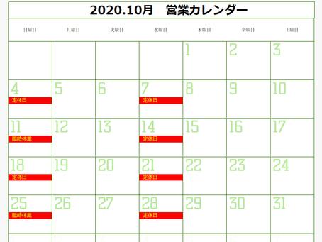 2020.10月の営業日のお知らせ