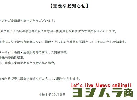 【重要】当店の修理等受入対応のお知らせ