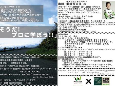 12/1 プロに学ぼう!!
