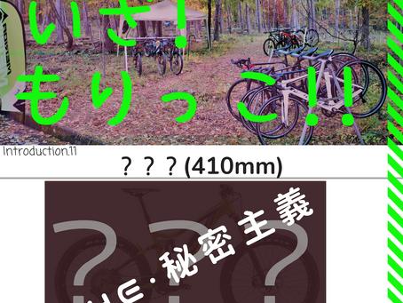 11/17「いざ!もりっこ!!」試乗車ご紹介⑪ 最終回