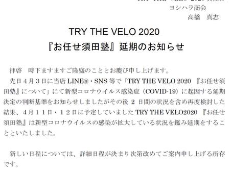 TRY THE VELO 2020 『お任せ須田塾』延期のお知らせ