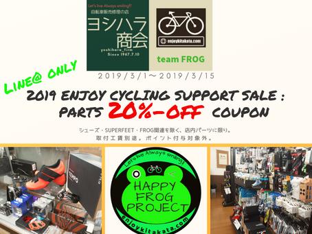 【当店LINE@限定】 2019 ENJOY CYCLING SUPPOT SALE!!
