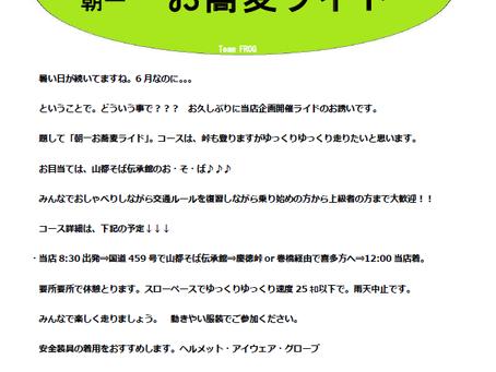 7/1朝一お蕎麦ライドのお誘い(^^)