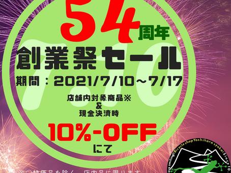 54周年 創業祭セールのお知らせ