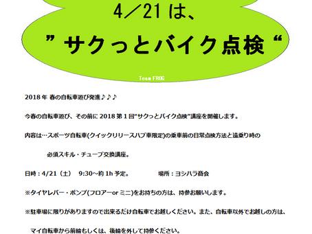 4/21サクっとバイク点検講座と4/22お花見ライド開催のお知らせ