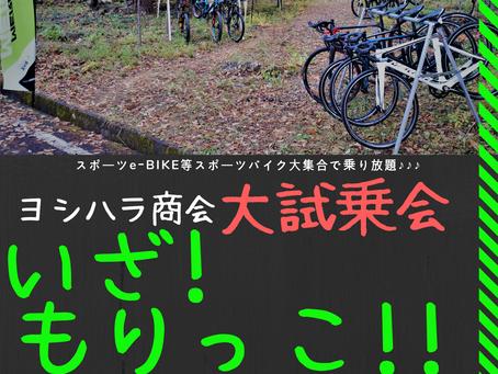 11/17(土) 試乗会開催のお知らせ!