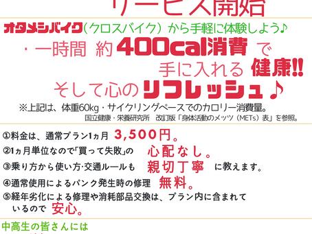 オタメシバイク【エコシク】のお知らせ