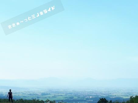 8/12 ささぁ~っと三ノ倉ライドのお誘い(^^)
