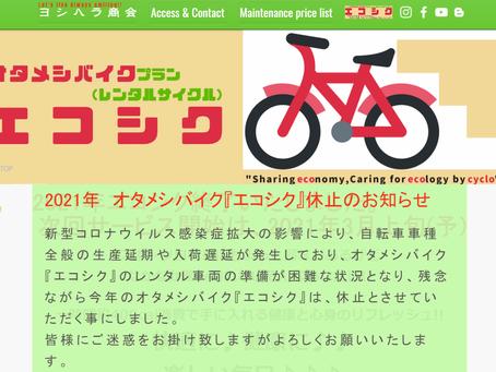 2021オタメシバイク『エコシク』休止のお知らせ