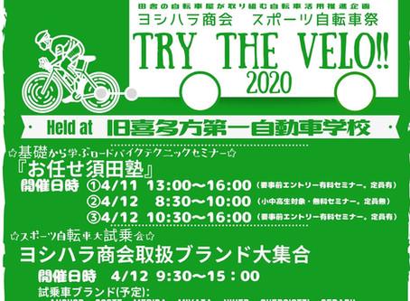「TRY THE VERO!! 2020」開催のお知らせ