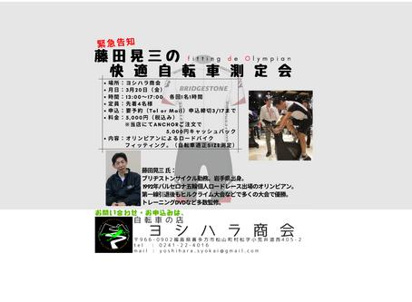 【緊急告知】藤田晃三の快適自転車測定会