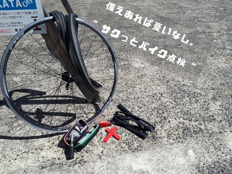 """8/25 """"サクっとバイク点検""""講座のお誘い"""