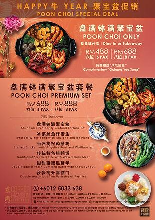 CNY-Poon-Choi-2021-Web-Cover.jpg