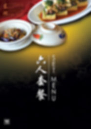 CMGH-Set-Menu-(6-)-Web-Cover.jpg