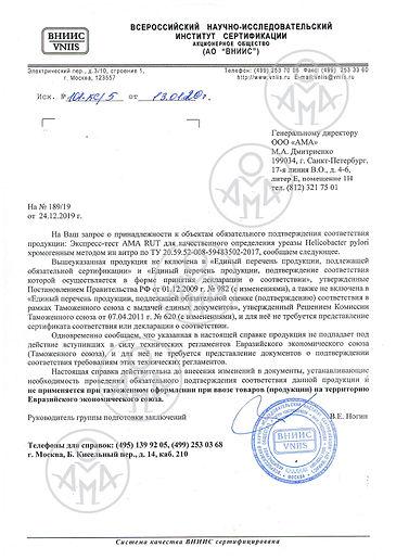 Справка_ВНИИС_сертификация_01.2020_АМА-4