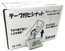 THナット,テープ付菱ナット.jpg
