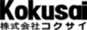 (株)コクサイ ロゴマーク.jpg