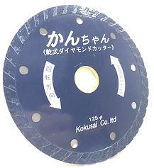 乾式ダイヤモンドカッターかんちゃん105.jpg