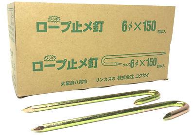 ロープ止め釘 J型 ステーク