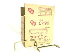 ツライチ6-90-4これ - コピー.JPG