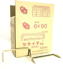 ツライチくん6-90.jpg
